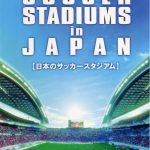 日本のサッカースタジアム