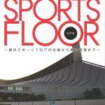 INDOOR SPORTS FLOOR-屋内スポーツフロアの企画 から維持管理まで-(改訂版)