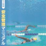 水泳プールの安全管理マニュアル