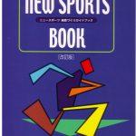ニュースポーツ施設づくりガイドブック
