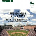 gekkan201704