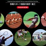 屋外体育施設の建設指針(平成29年改訂版)