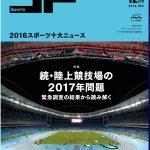 月刊体育施設2016年12月号