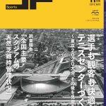 月刊体育施設2016年11月