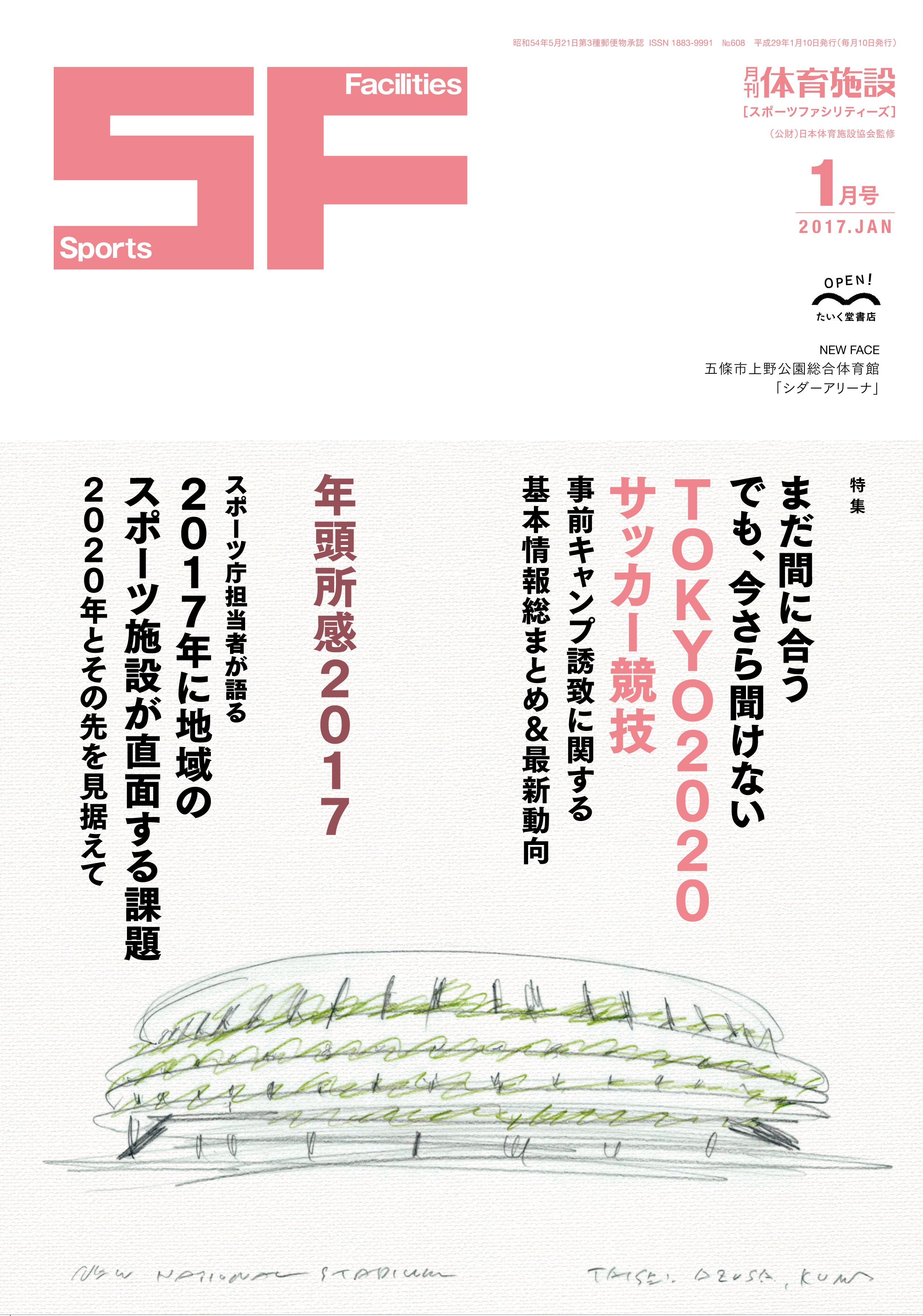 gekkan201701